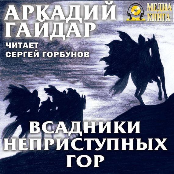 Аркадий Гайдар. Всадники неприступных гор