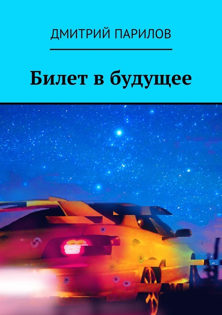 Дмитрий Юрьевич Парилов. Билет в будущее