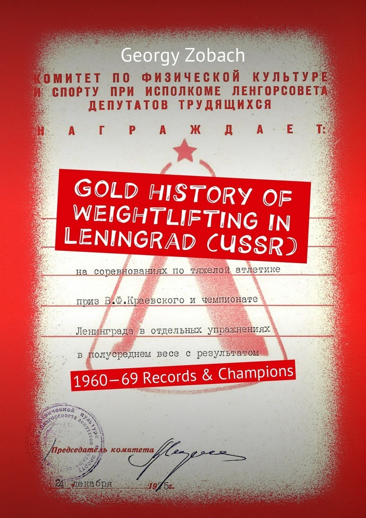Georgy Zobach Gold history of weightlifting in Leningrad (USSR). 1960—69 Records & Champions champions of anteria