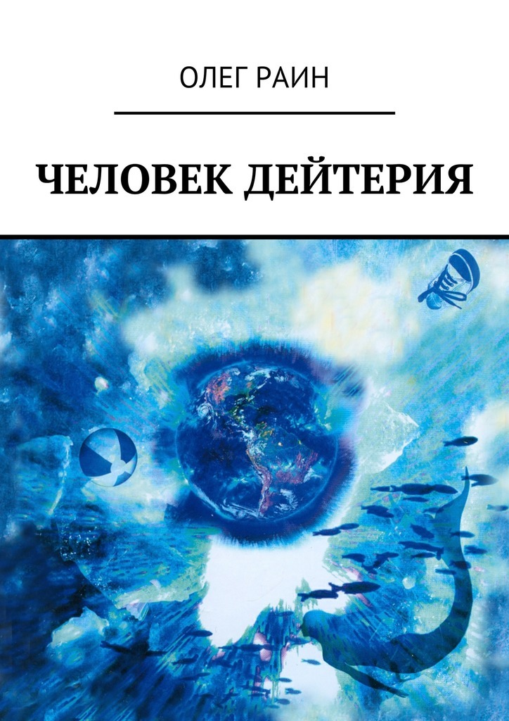 Олег Раин Человек дейтерия что нужно чтобы увиличить лошадиные силы в стрит рей серах