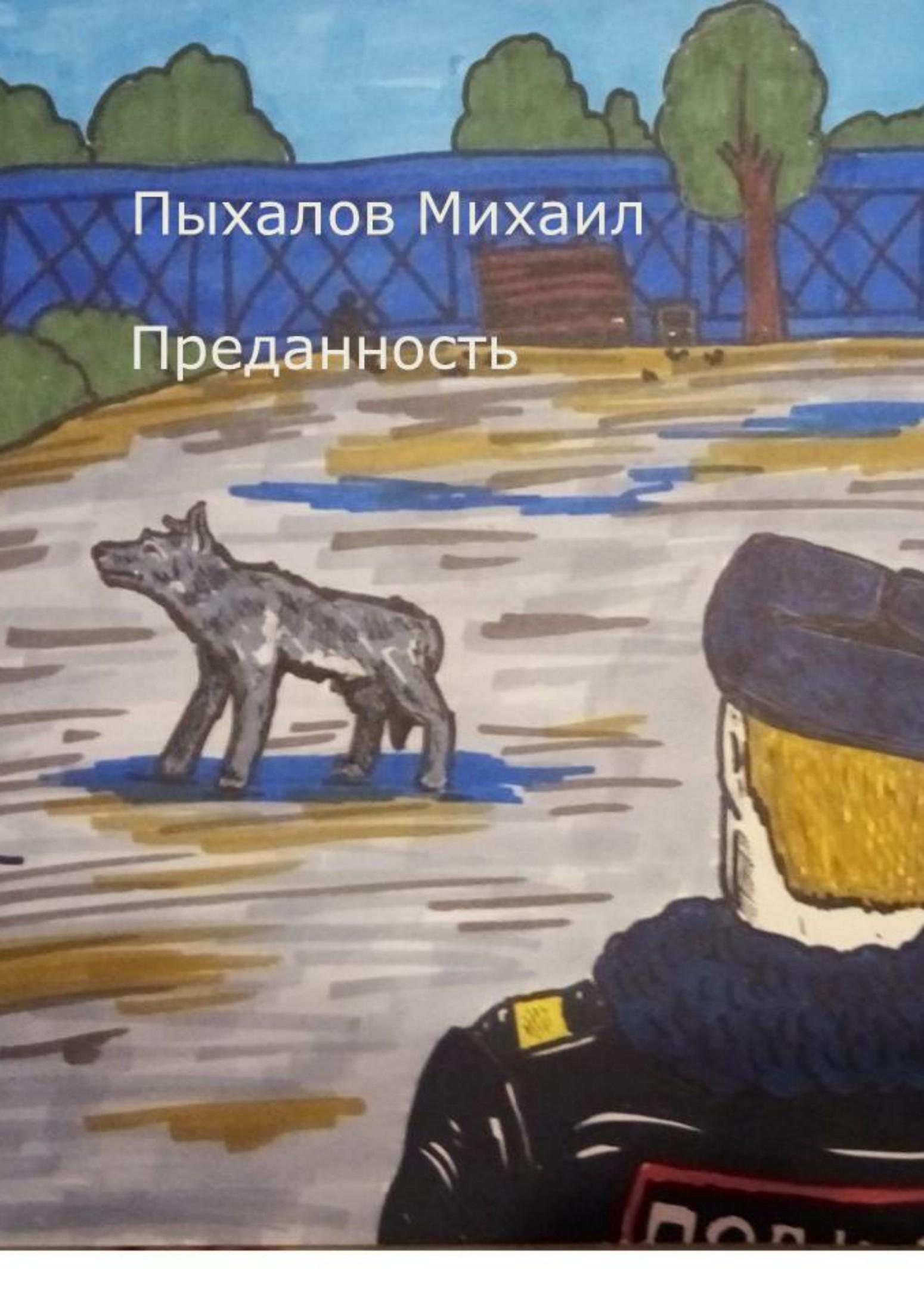 Михаил Пыхалов Преданность грехи наши