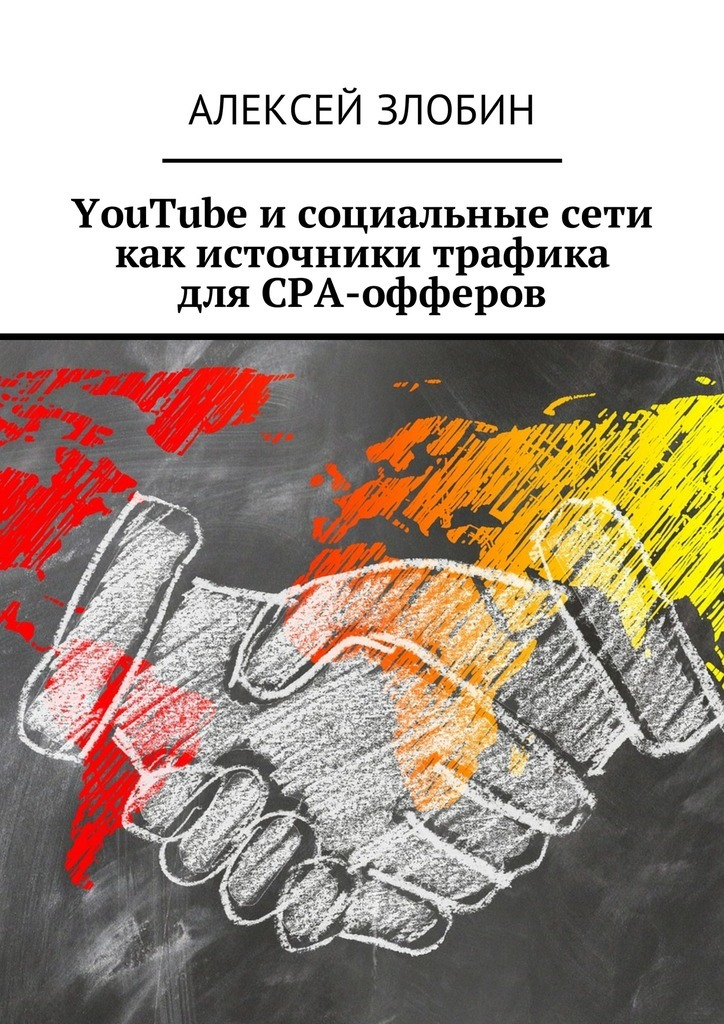 Алексей Злобин YouTube и социальные сети как источники трафика для СРА-офферов ISBN: 9785449028389 роб чиампа тереза мур джон каруччи как заработать на youtube для чайников