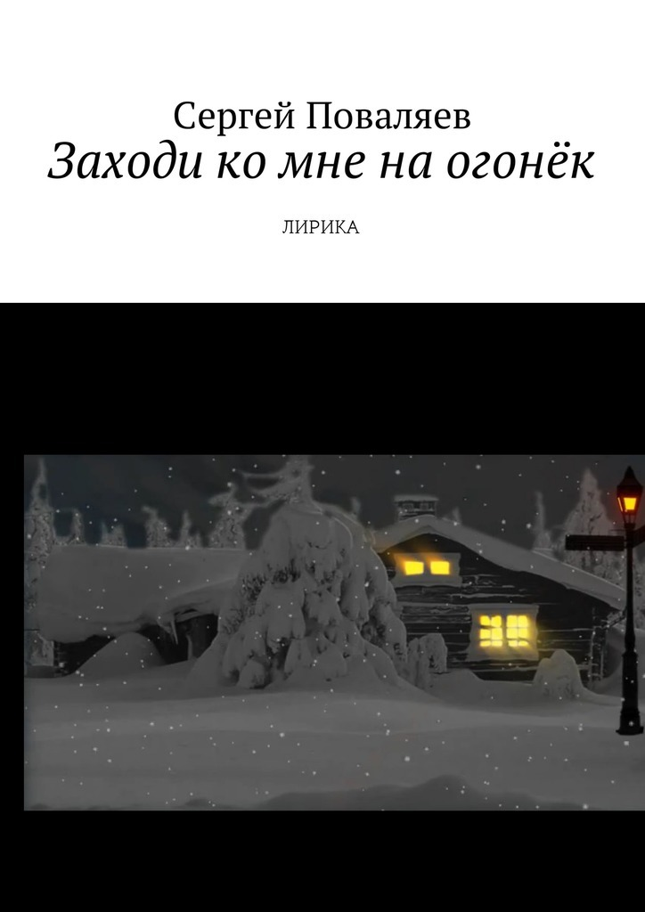 Сергей Поваляев бесплатно