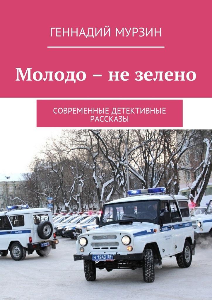 Геннадий Мурзин Молодо – не зелено. Современные детективные рассказы юмор ошо и в шутку и всерьез