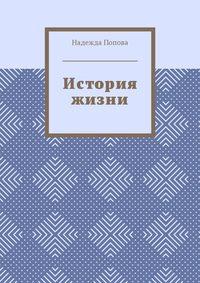 Надежда Попова - История жизни