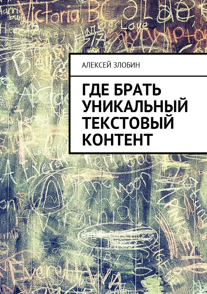 Алексей Злобин Где брать уникальный текстовый контент качаем из интернета бесплатно