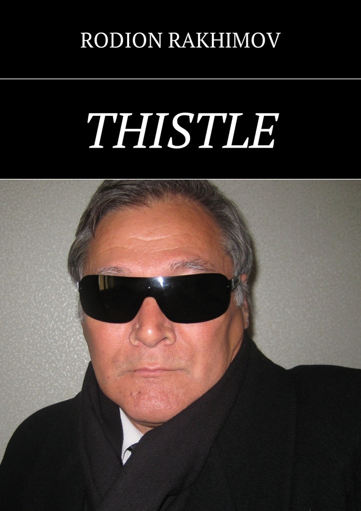 Rodion Rakhimov Thistle ISBN: 9785449029423 a new lease of death