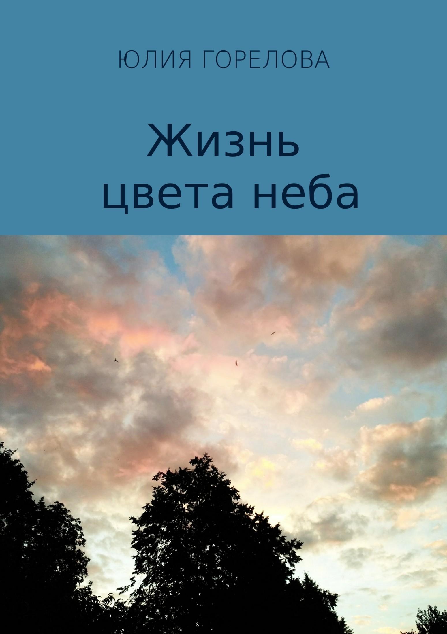 Жизнь цвета неба