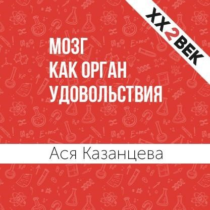 Ася Казанцева Мозг как орган удовольствия книги издательство аст магия любви