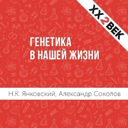 Александр Соколов Генетика в нашей жизни аксючиц в нарочницкая н недоступ а смирнов д русский мир о нашей национальной идее