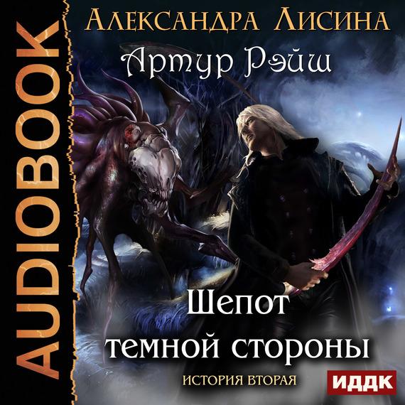 Александра Лисина Шепот темной стороны александра лисина игрок