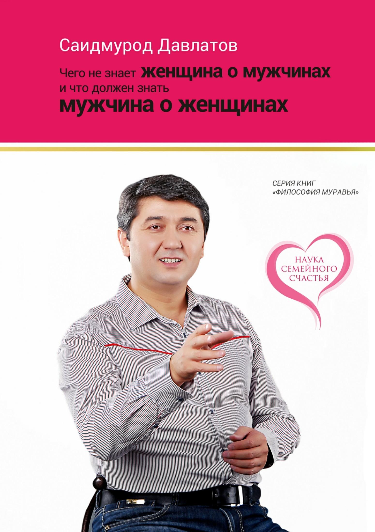 Саидмурод Давлатов - Чего не знает женщина о мужчинах и что должен знать мужчина о женщинах