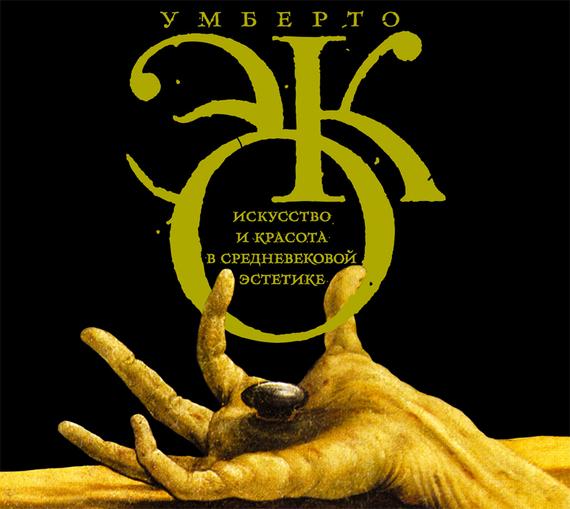 Умберто Эко Искусство и красота в средневековой эстетике