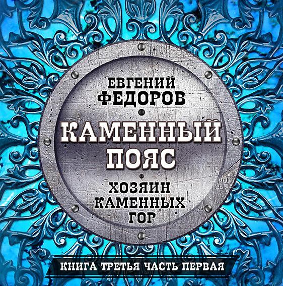 Евгений Александрович Федоров Хозяин каменных гор. Часть первая хозяин уральской тайг