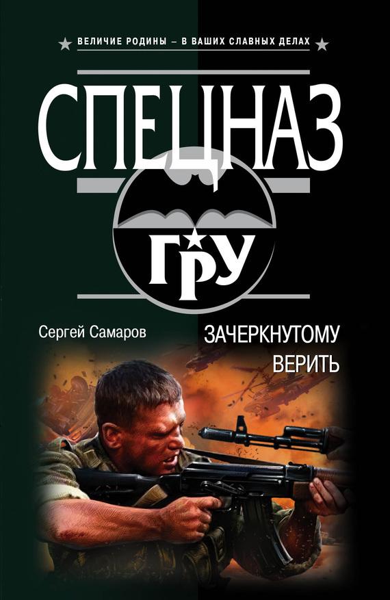 Сергей Самаров. Зачеркнутому верить