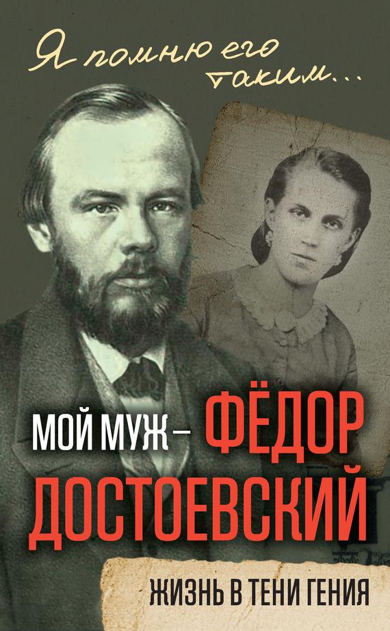 Мой муж – Федор Достоевский. Жизнь в тени гения