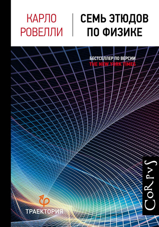 Книги по квантовой физике скачать