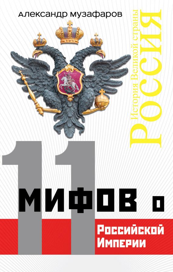 Александр Музафаров 11 мифов о Российской империи кто мы анатомия русской бюрократии