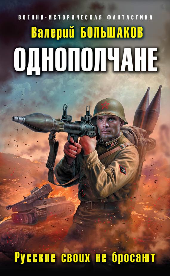 Валерий Большаков бесплатно