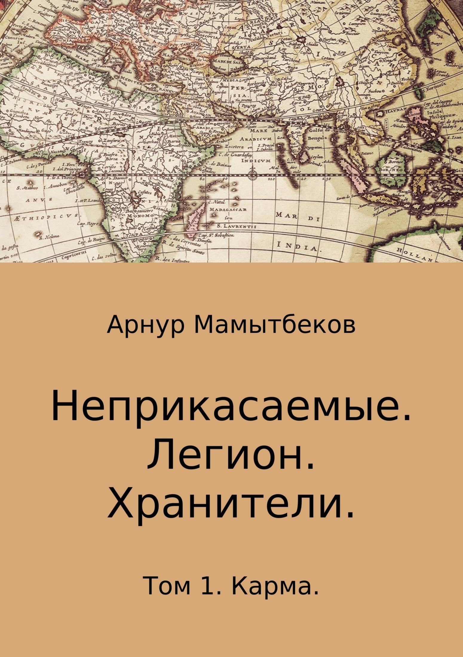 Арнур Бокейханович Мамытбеков бесплатно