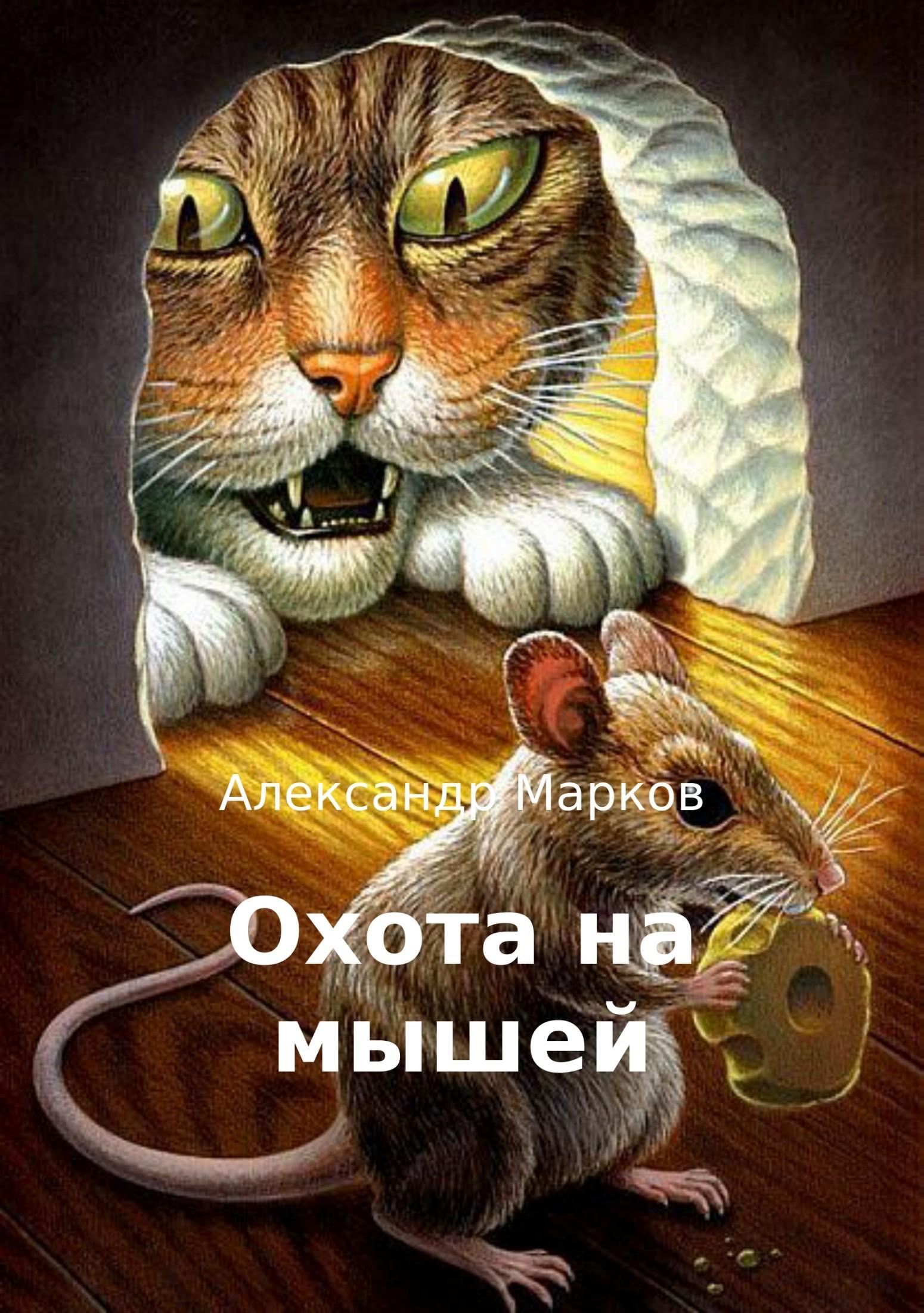 Александр Павлович Марков. Охота на мышей