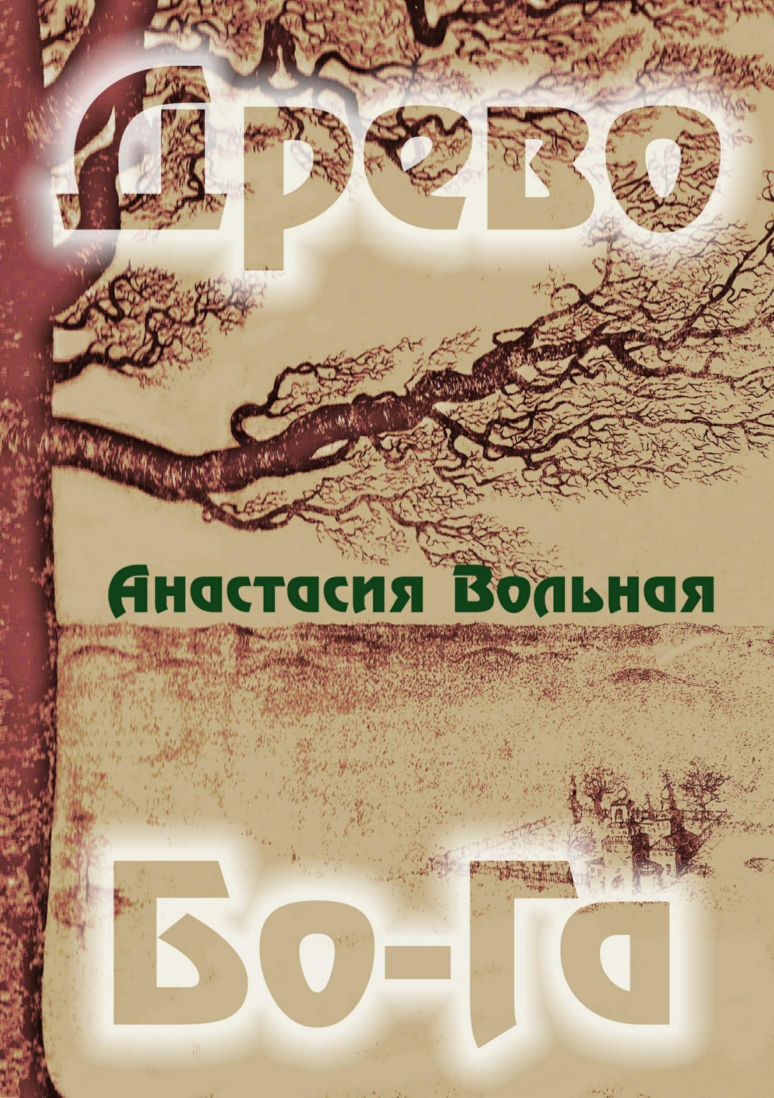 Анастасия Вольная - Древо Бо-Га. Сборник