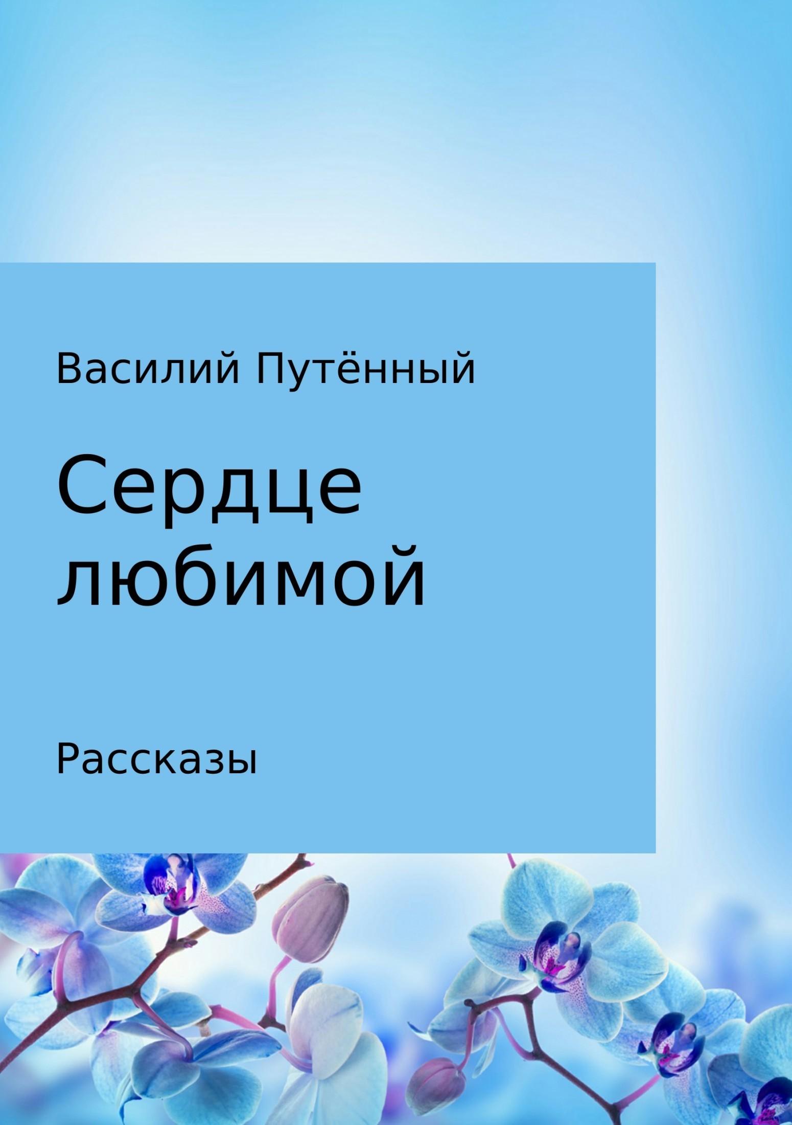 Василий Васильевич Путённый бесплатно