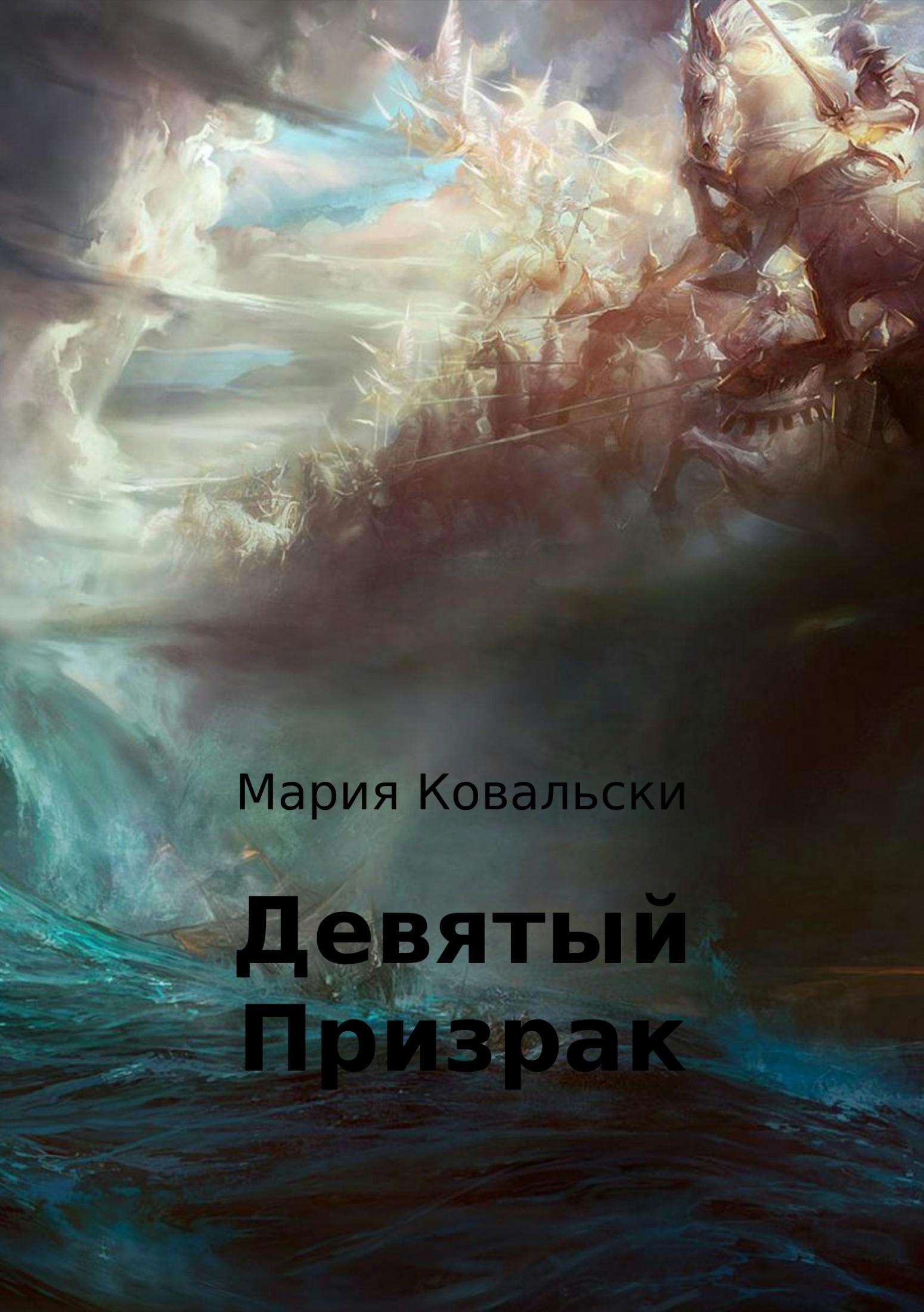 Девятый Призрак