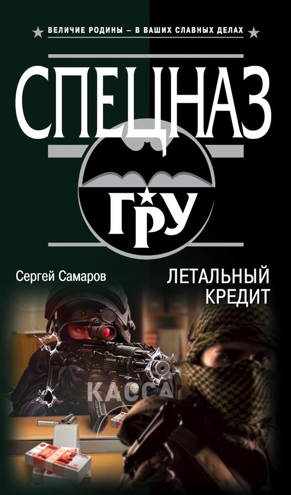 Сергей Самаров. Летальный кредит
