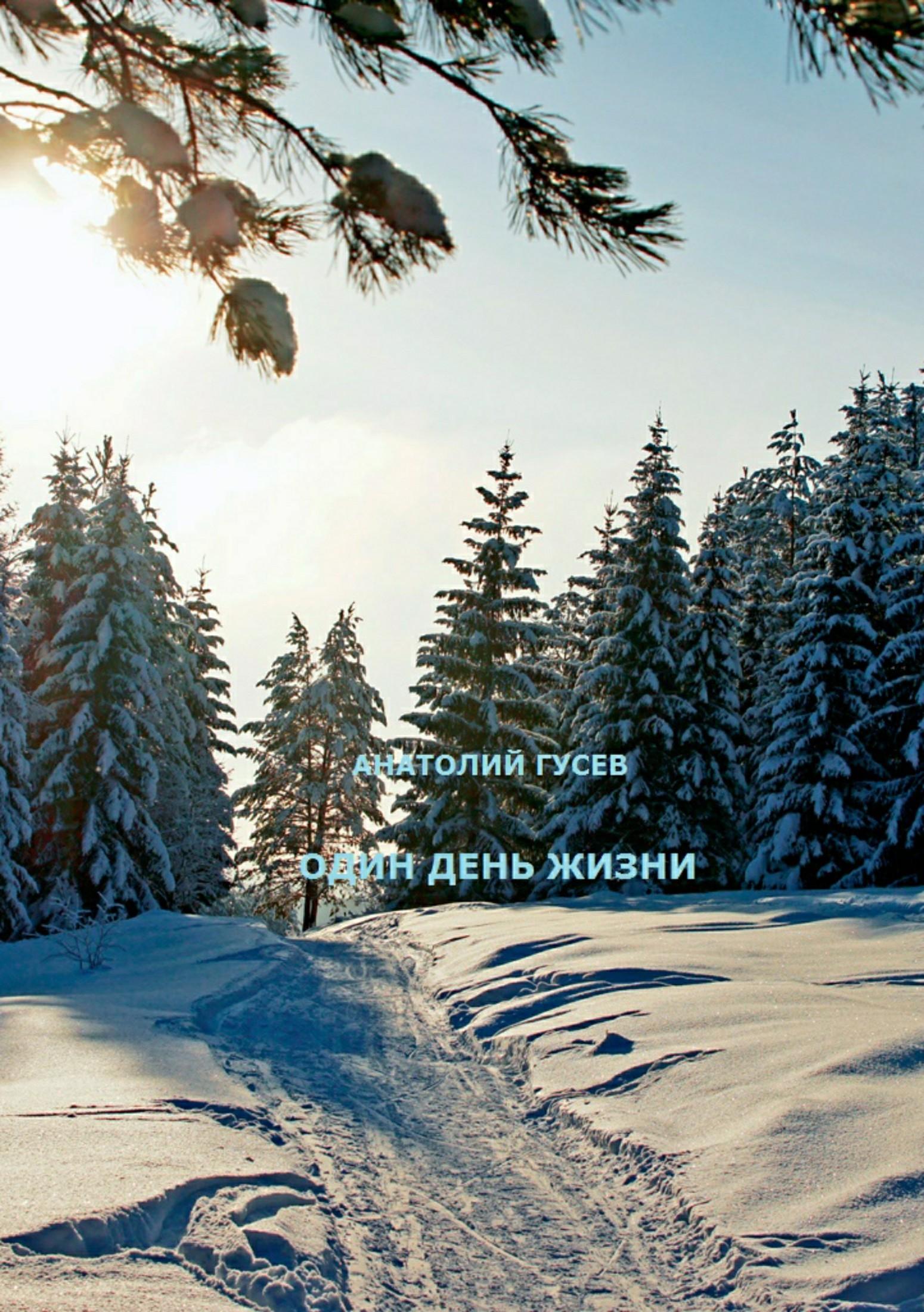 Анатолий Алексеевич Гусев. Один день жизни