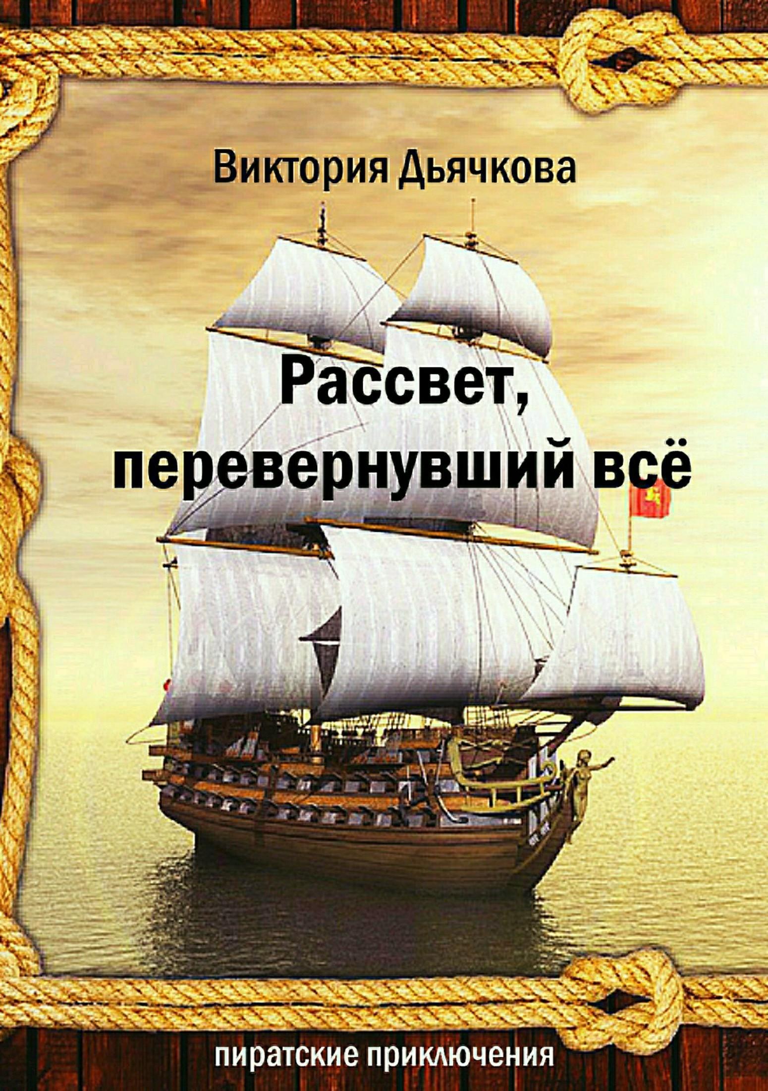 Виктория Юрьевна Дьячкова. Рассвет, перевернувший всё