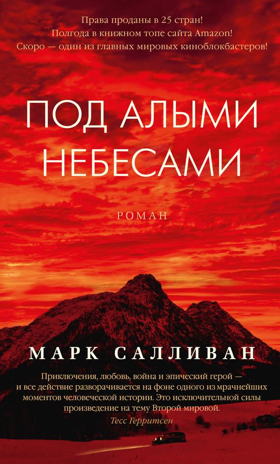 Марк Салливан Под алыми небесами