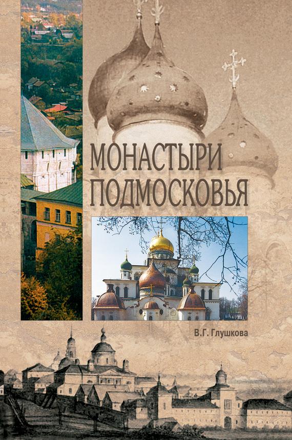 Вера Глушкова - Монастыри Подмосковья