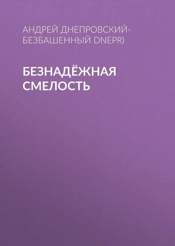 Андрей Днепровский-Безбашенный (A.DNEPR) Безнадёжная смелость что можно на 20 долларов в сша