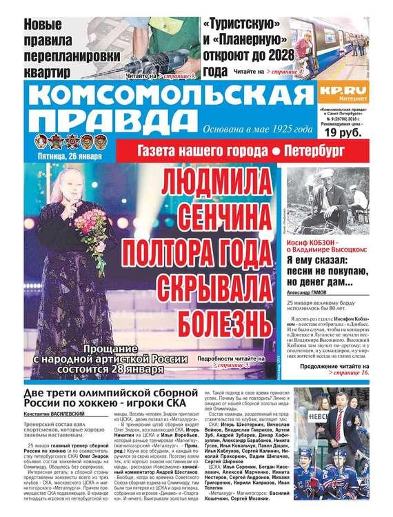 Редакция газеты Комсомольская правда. Санкт-Петербург Комсомольская Правда. Санкт-Петербург 09-2018
