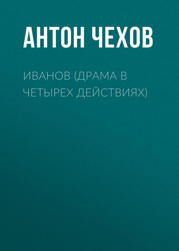 Антон Чехов Иванов (драма в четырех действиях) антон иванов загадка исчезнувшего друга