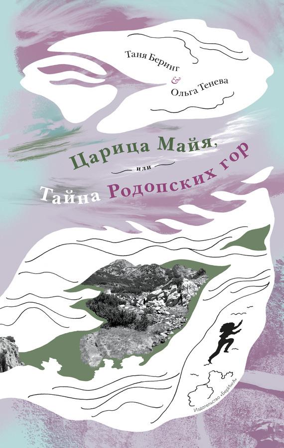 Ольга Тенева, Таня Беринг - Царица Майя, или Тайна Родопских гор