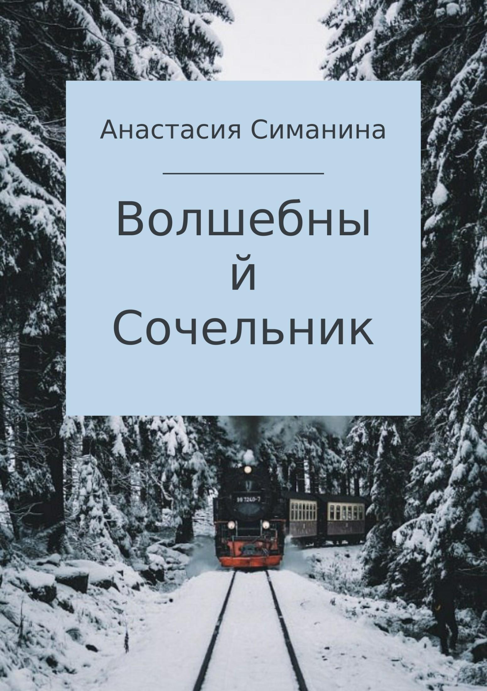 Анастасия Сергеевна Симанина Волшебный Сочельник камины электрические