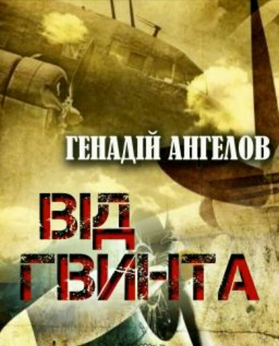 Геннадий Ангелов Від гвинта