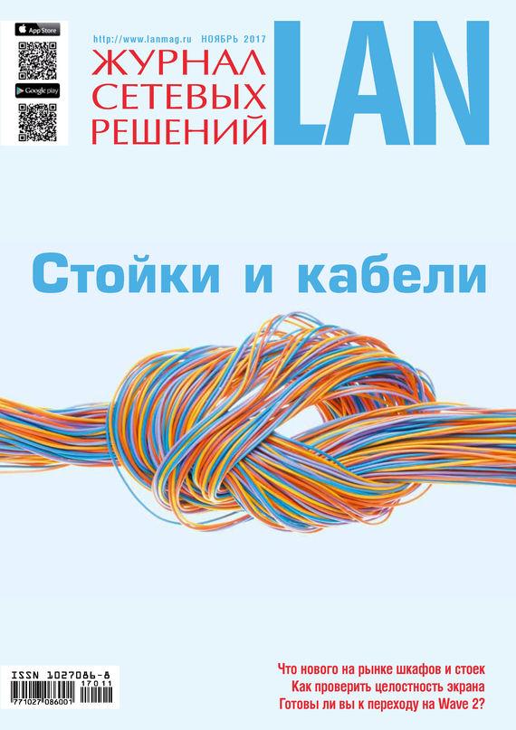 Открытые системы Журнал сетевых решений / LAN №11/2017 открытые системы журнал сетевых решений lan 06 2016