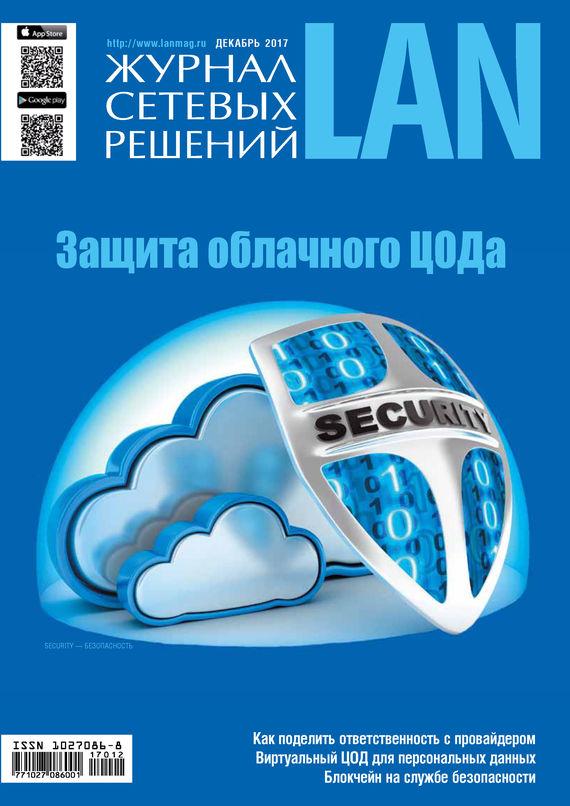 Открытые системы Журнал сетевых решений / LAN №12/2017 открытые системы журнал stuff 09 2012