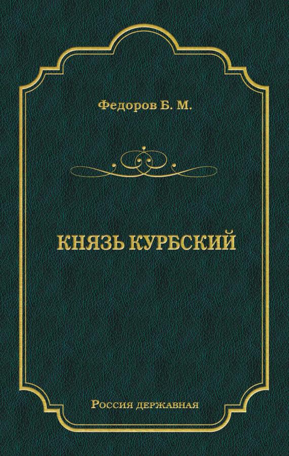 Борис Федоров бесплатно