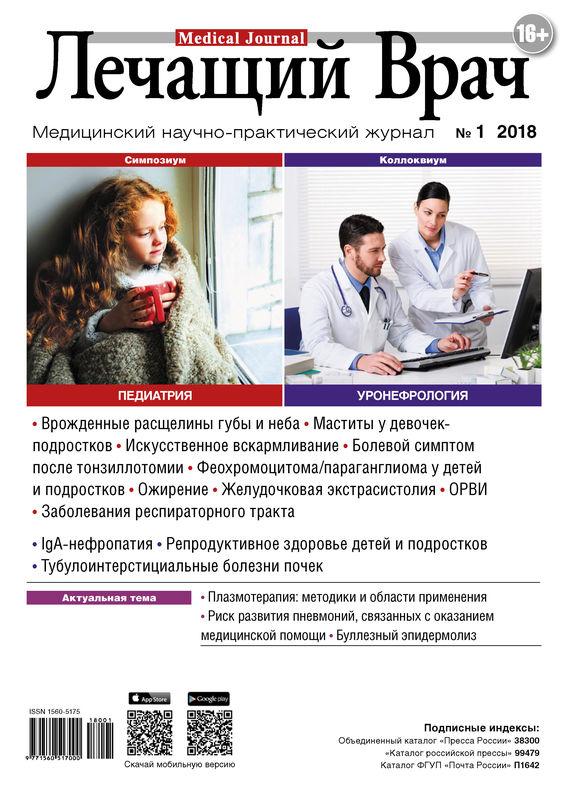Открытые системы Журнал «Лечащий Врач» №01/2018 открытые системы журнал лечащий врач 01 2018