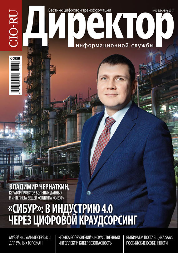 Открытые системы. Директор информационной службы №10/2017