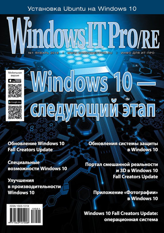 Windows IT Pro/RE №01/2018