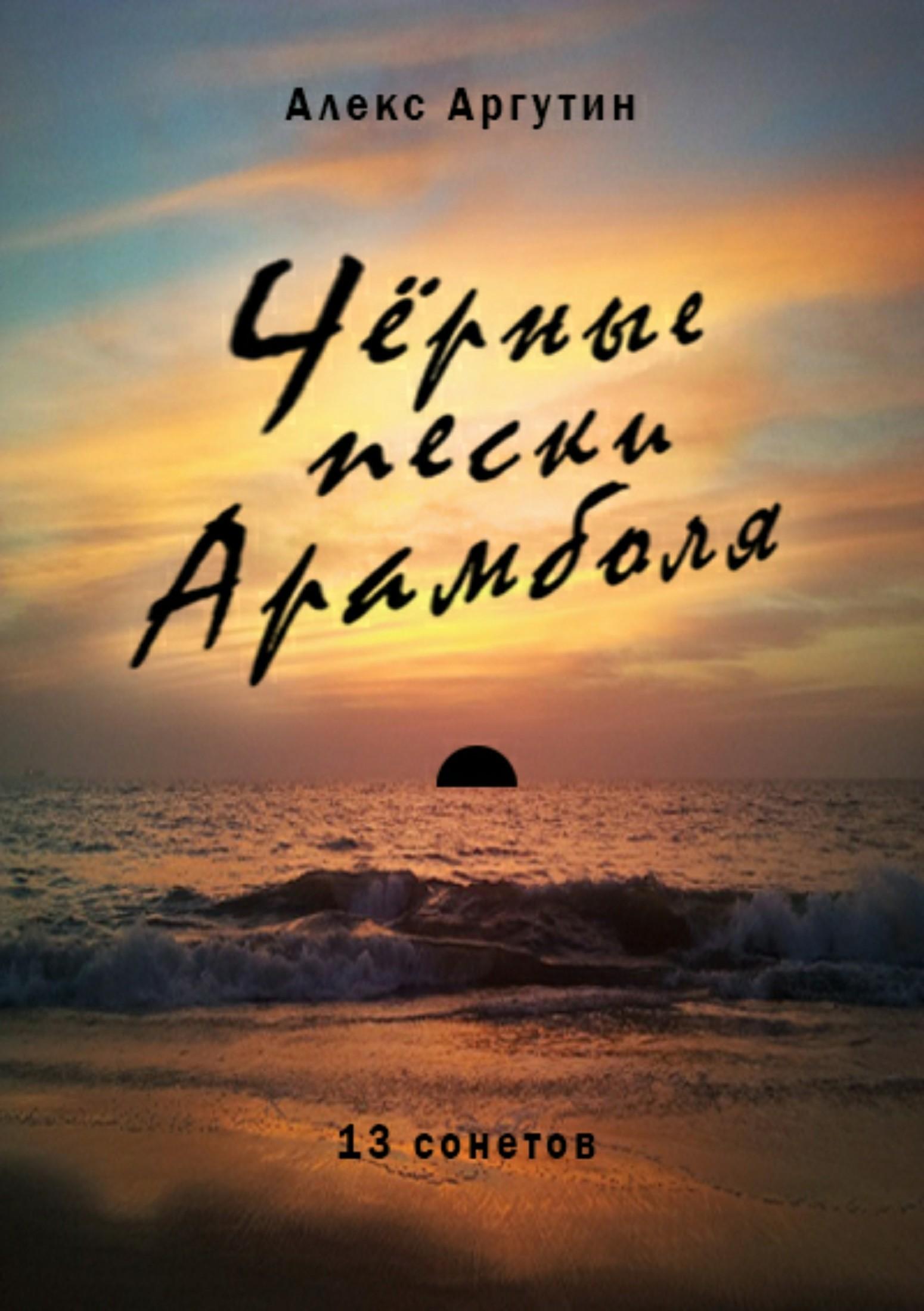 Алекс Аргутин Черные пески Арамболя