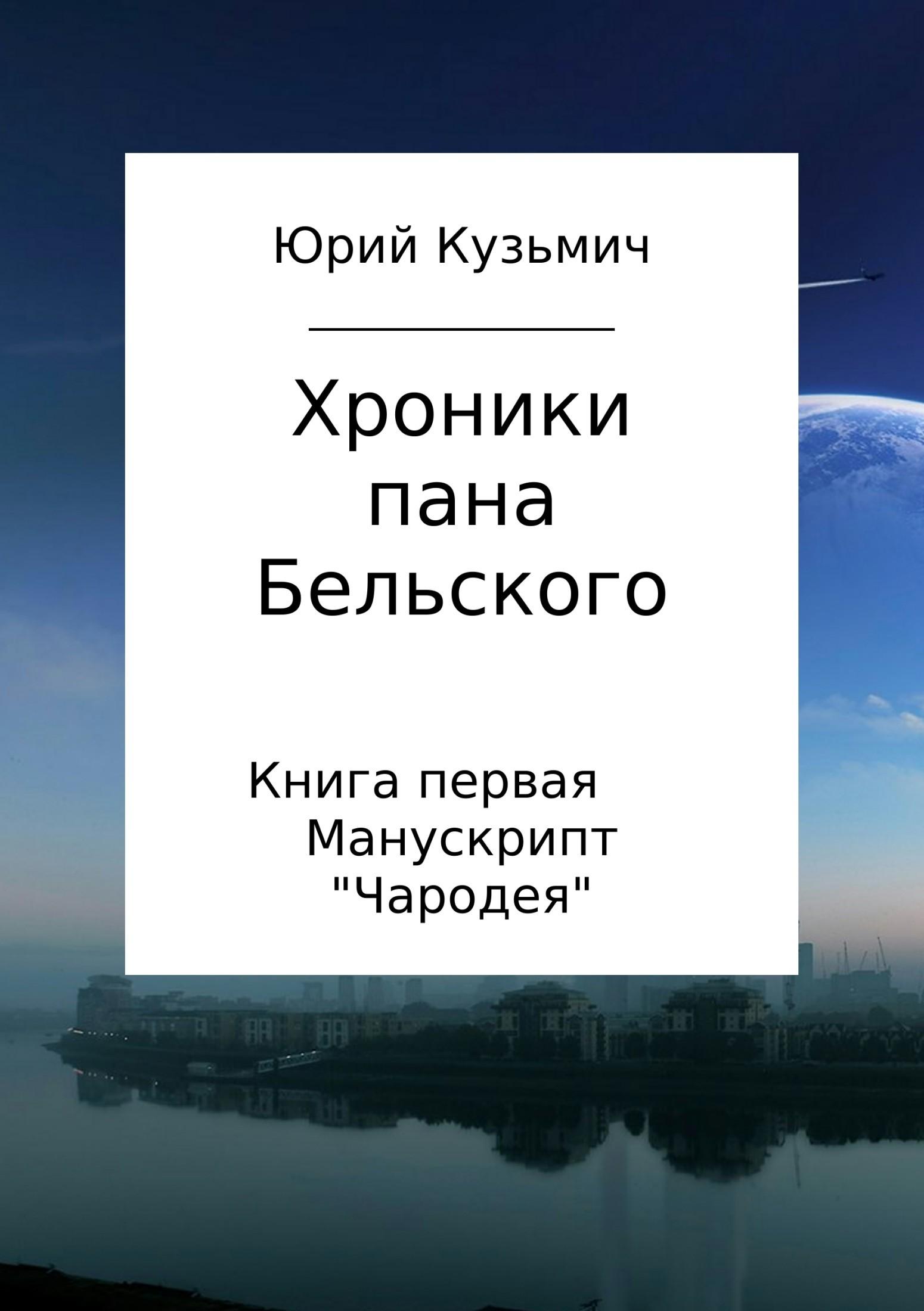 Хроники пана Бельского. Книга первая. Манускрипт «Чародея»