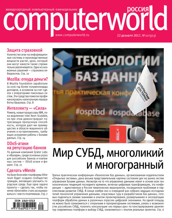 Открытые системы Журнал Computerworld Россия №20/2017 ландшафтное украшение для аквариума 702