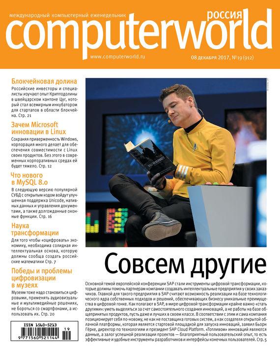 Открытые системы. Журнал Computerworld Россия №19/2017