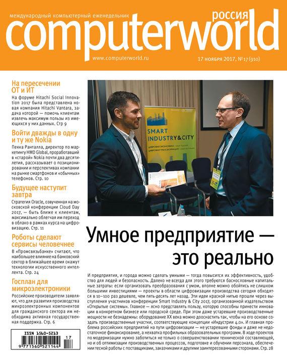 Открытые системы. Журнал Computerworld Россия №17/2017